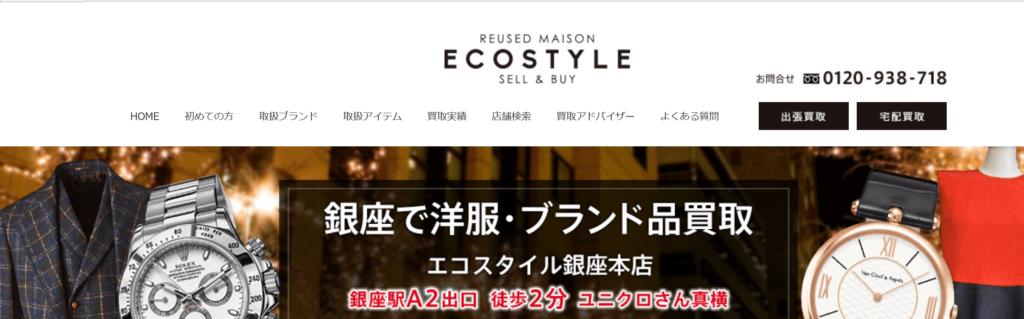 エコスタイル銀座店