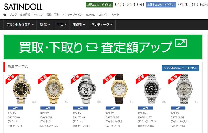competitive price dc8f5 0944f 上野時計サテンドール