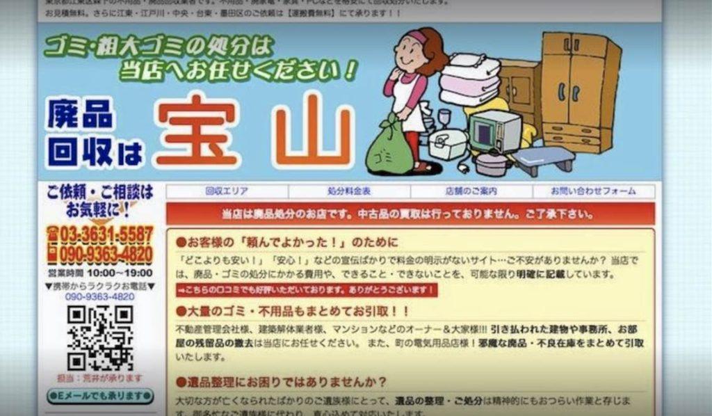 江東区 リサイクルショップ 家具