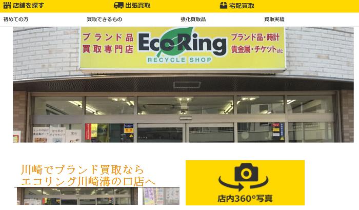 江戸川区 リサイクルショップ ブランド