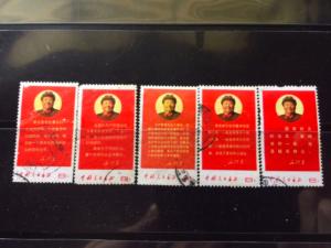 中国切手買取 毛主席の最新指示