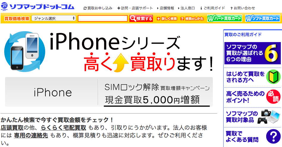 iPhone 買取 秋葉原