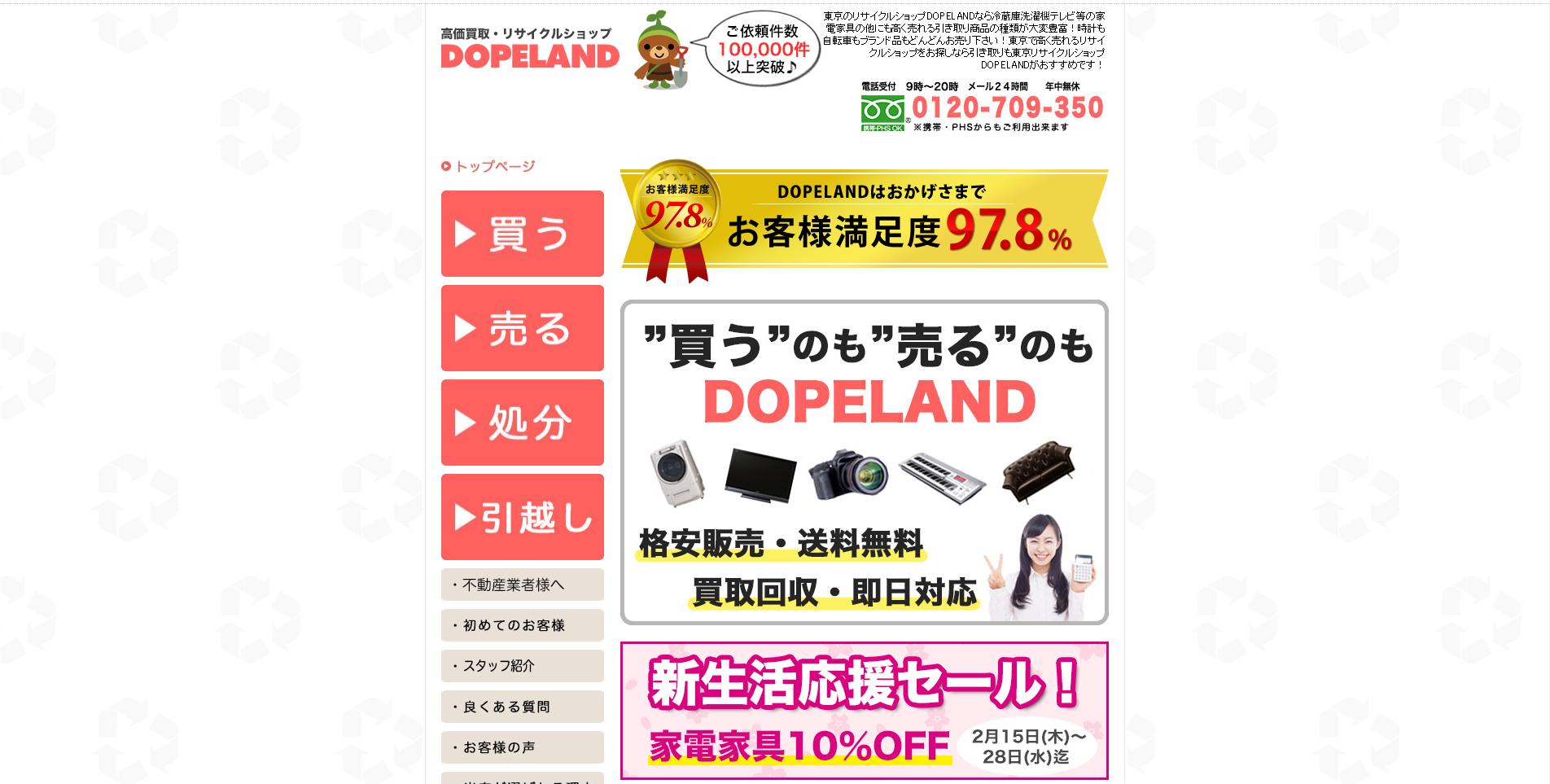 リサイクルショップ・ドープランド(DOPELAND)