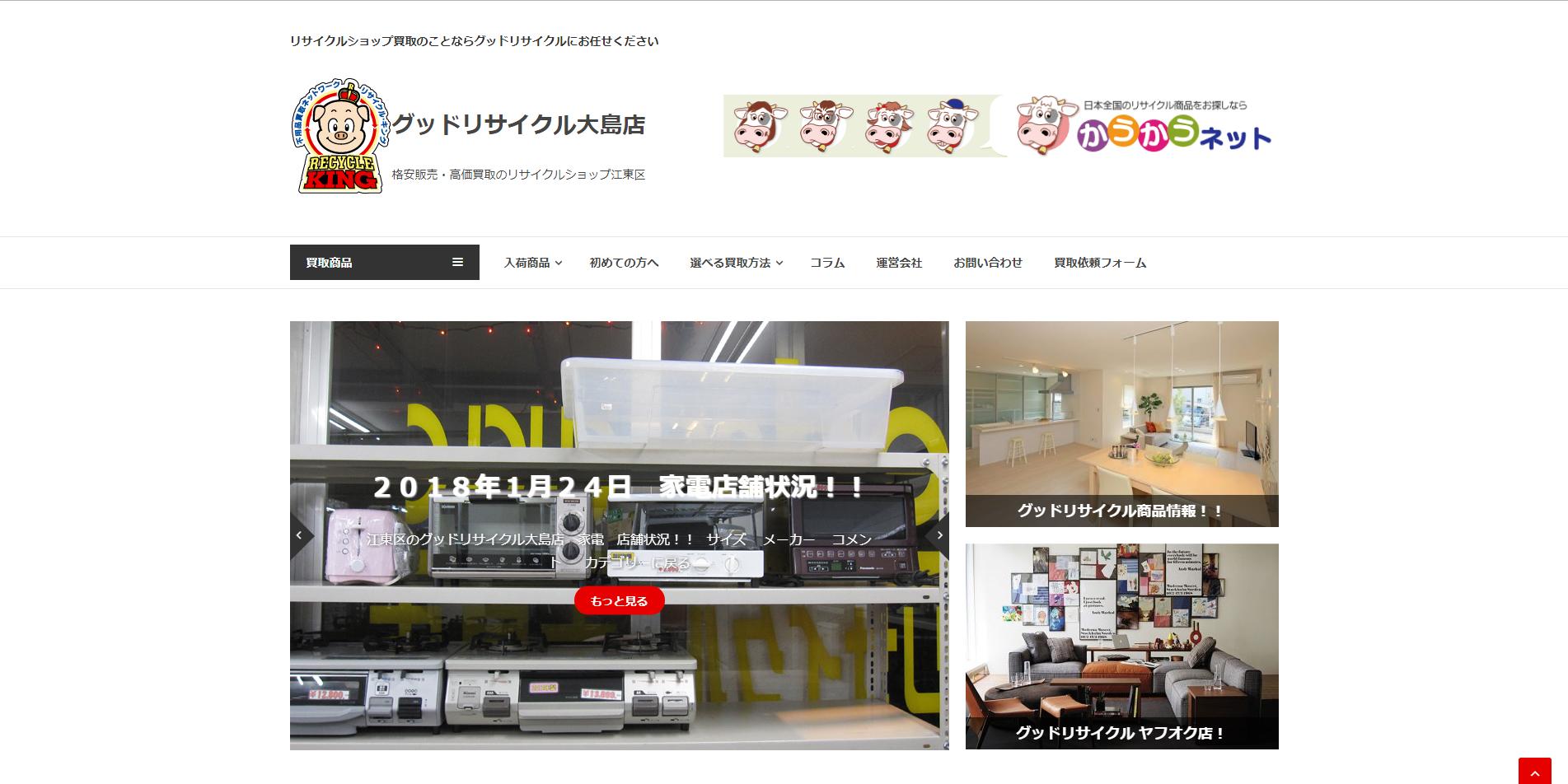 リサイクルショップ・グッドリサイクル大島店