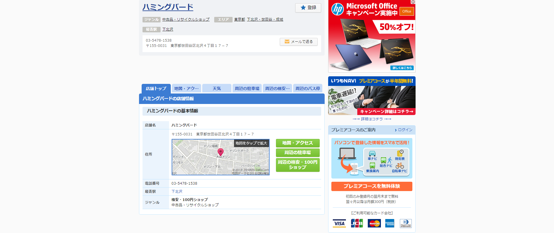 世田谷区 リサイクルショップ 家具