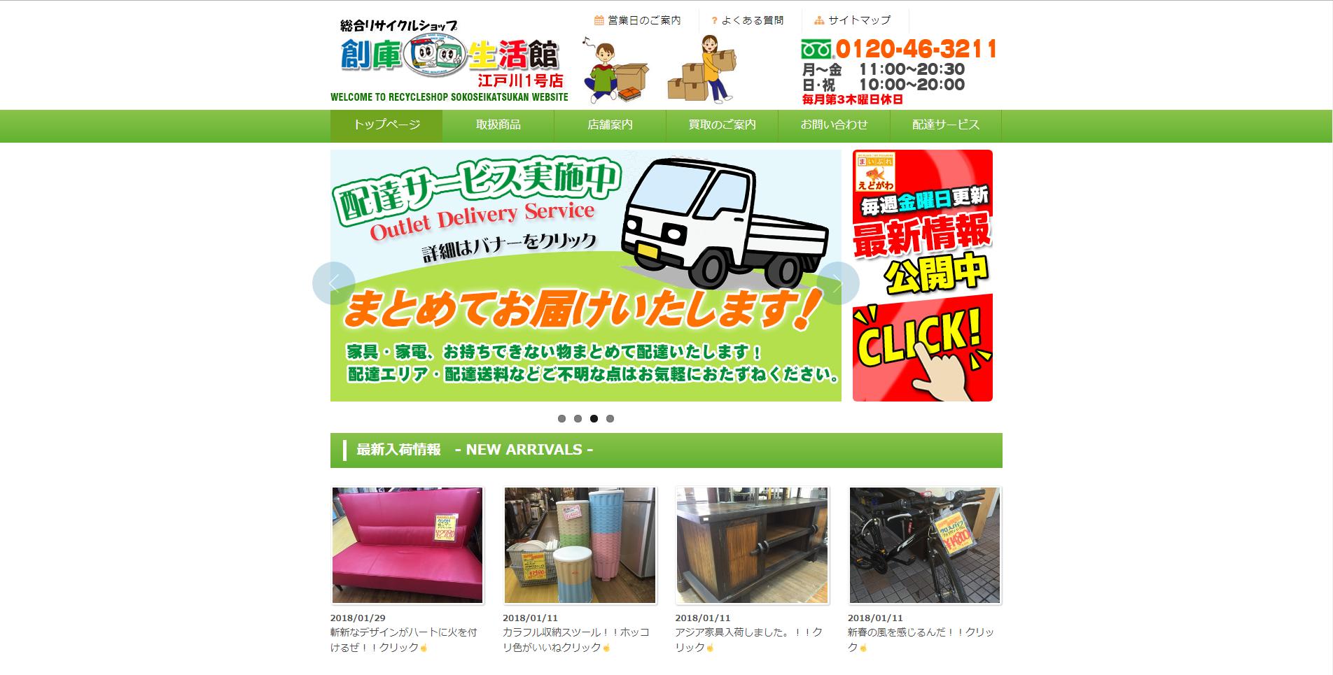 総合リサイクルショップ・創庫生活館・江戸川一号店