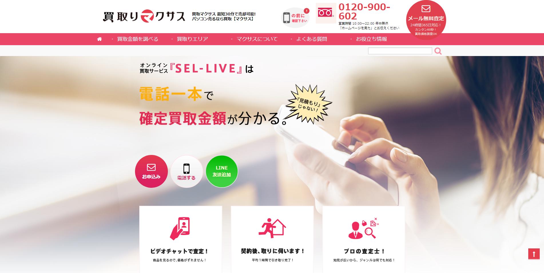 江戸川区のリサイクルショップは「買取マクサス」で決まり!
