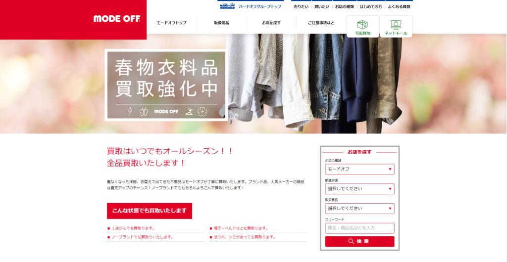 大田区 リサイクルショップ ブランド・古着