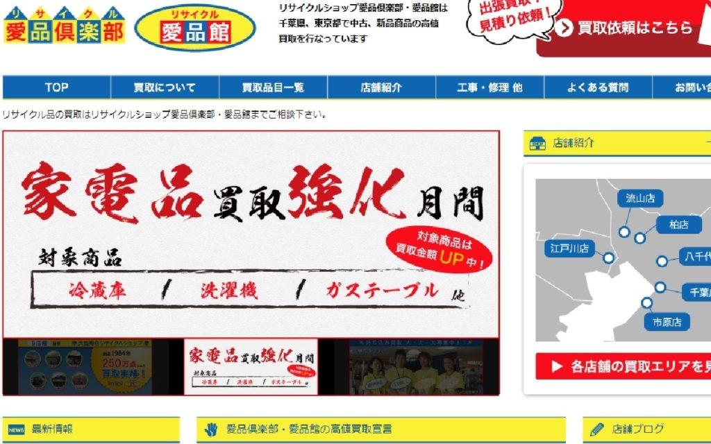 江戸川区 リサイクルショップ 家電
