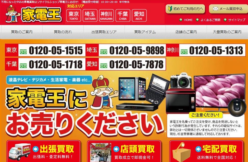 台東区 リサイクルショップ 家電・家具