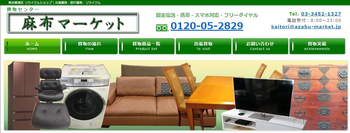 港区 リサイクルショップ 家具・家電