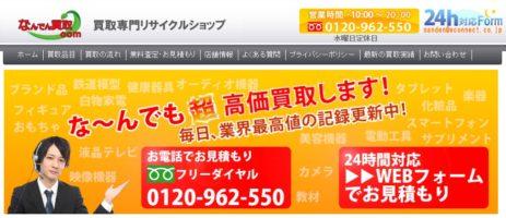 千代田区 出張買取 リサイクルショップ