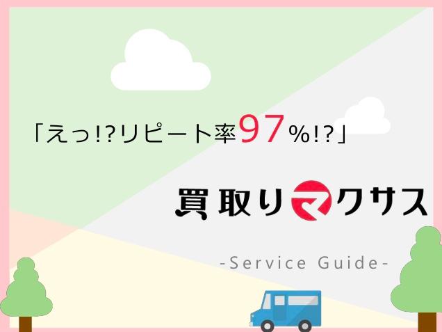 千代田区 リサイクルショップ スマホ