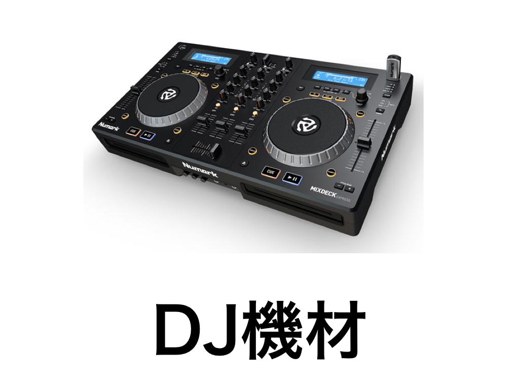 DJ機材 買取